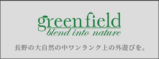 green fieldのサイトへ