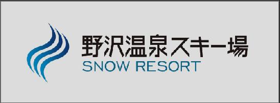 野沢温泉スキー場のサイトへ